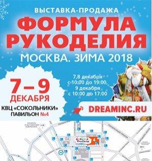 Формула Рукоделия в Сокольниках 2018