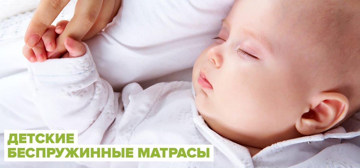 Беспружинный матрас для ребенка