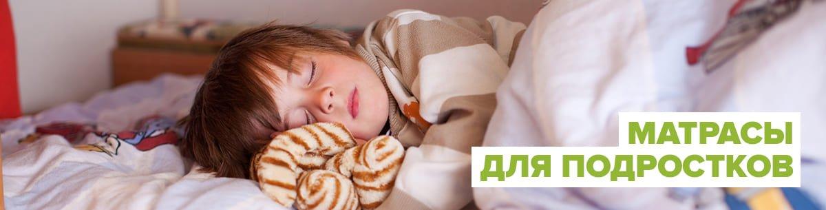 Матрас для подростковой кровати